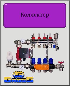 Коллектор для теплого пола Gross премиум на 5 выходов с насосом