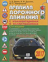 Правила дорожного движения с комментариями и иллюстрациями 2017