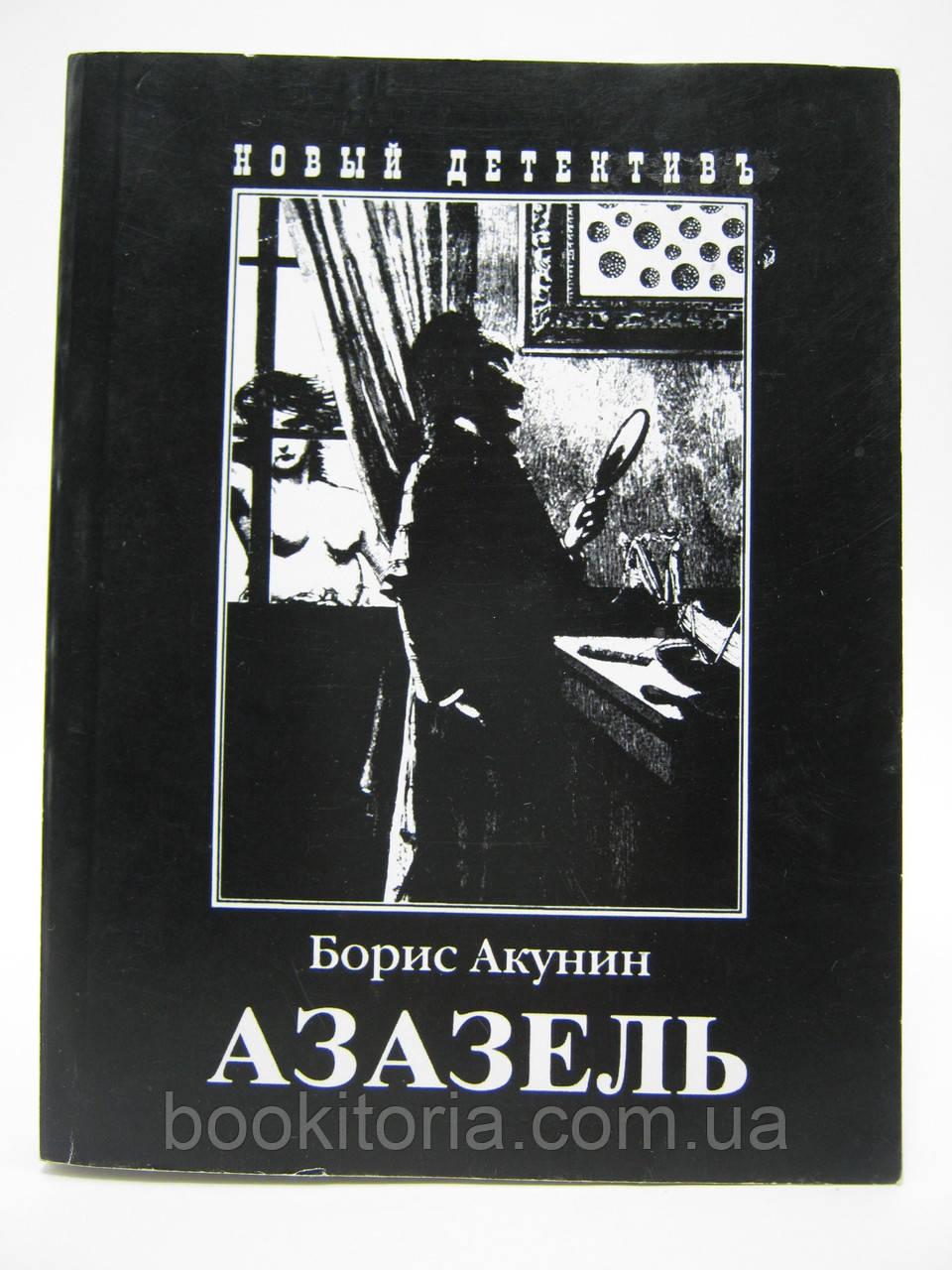 Акунин Б. Азазель.