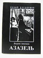 Акунин Б. Азазель., фото 1