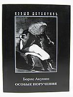 Акунин Б. Особые поручения., фото 1