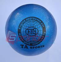 Мячи для художественной гимнастики. Диаметр 19см. (с блестками)