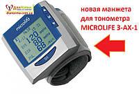 Манжета для запястного тонометра Microlife BP 3-AX-1 фирменная
