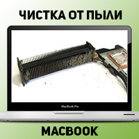 """Чистка от пыли MacBook 13"""" 2008-2009 в Донецке"""