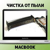 """Чистка от пыли MacBook 12"""" 2015 в Донецке, фото 1"""