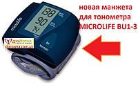 Манжета для запястного тонометра Microlife BP BU1-3 фирменная