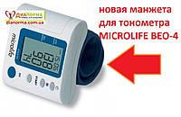 Манжета для запястного тонометра Microlife BP BEO-4 фирменная