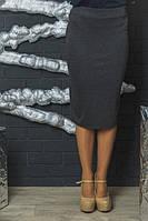 Юбка женская ниже колена т.серая