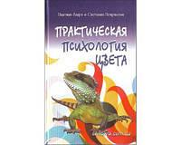 """Некрасова Светлана """"Практическая психология цвета"""""""