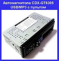 Автомагнитола CDX-GT6305 USB/MP3 с пультом