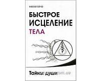 """Пейчев Николай """"Быстрое исцеление тела"""""""
