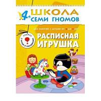 Книга Школа семи гномов. 4-5 лет. Расписная игрушка, Мозаика-синтез МС00214