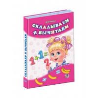 Книга для малышей Складываем и вычитаем Ранок 978-966-74-5977-2