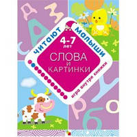 Книга Читают малыши Слова и картинки Мозаика-синтез 978-5-86775-749-6