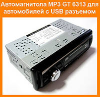 Автомагнитола MP3 GT 6313 для автомобилей с USB разъемом!Акция