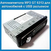Автомагнитола MP3 GT 6313 для автомобилей с USB разъемом!Опт