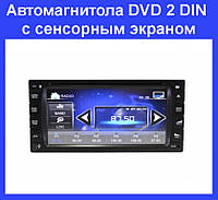 Автомагнитола DVD 2 DIN с сенсорным экраном!Опт
