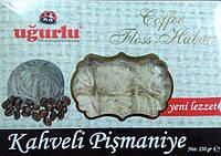 Пишмание с кофе 230 гр Турецкая