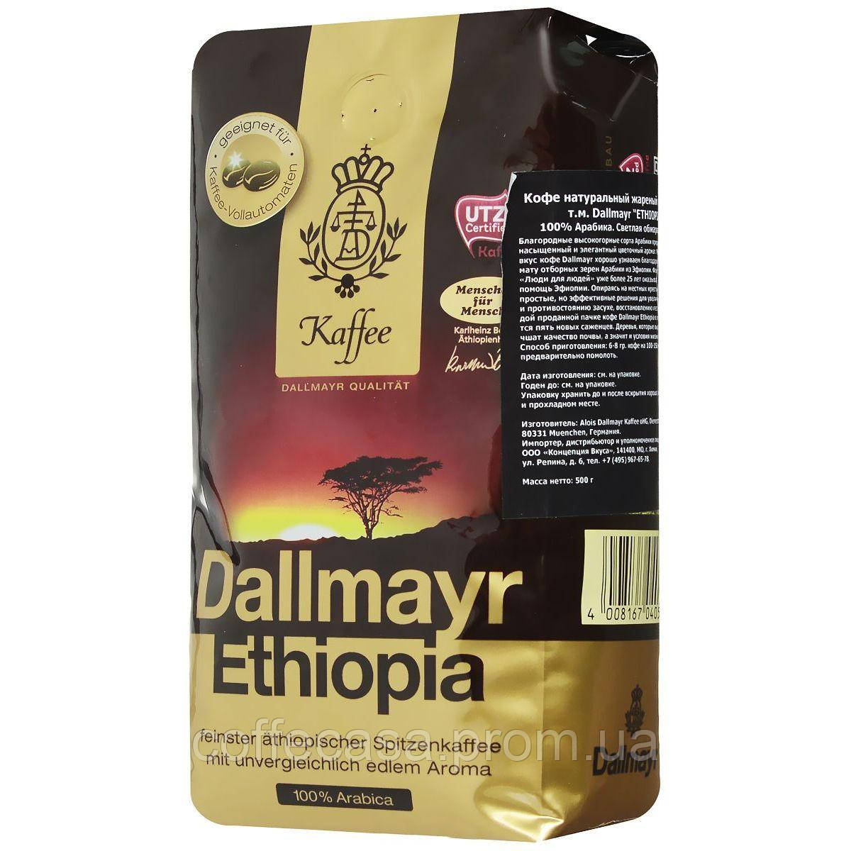 Кофе Dallmayr Ethiopia 500 г зерновой