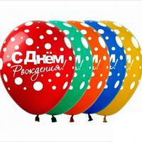 """Воздушные шарики """" С Днем рождения горох  """" пастель ассорти 12""""(30 см)"""