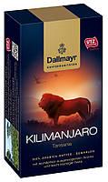 Кофе молотый Dallmayr Kilimanjaro молотый 250г