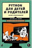Пэйн Брайсон Python для детей и родителей