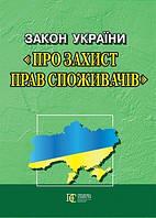 Закон України «Про захист прав споживачів»  за станом на 12.06.17