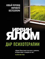 Ирвин Ялом Дар психотерапии