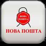 """Об услугах ТК """"Новая почта"""""""