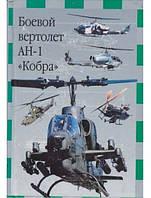 """Боевой вертолет АН-1 """"Кобра"""". Никольский М.В."""