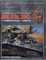 """Легкие бронетранспортеры семейства Sd. Kfz. 250. Универсальные """"солдаты"""". Мощанский И."""