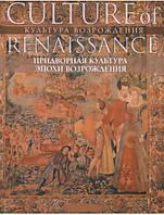 Придворная культура эпохи Возрождения