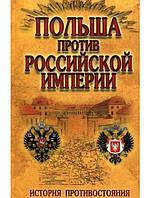 Польша против Российской империи. История противостояния. Малишевский Н.Н.