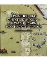 Сражение при Гангуте 1714 года - начало славы российского флота: Альбом. Кротов П.