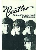 The Beatles. Битлз. Энциклопедический справочник. Пономаренко А., Козлов Н.