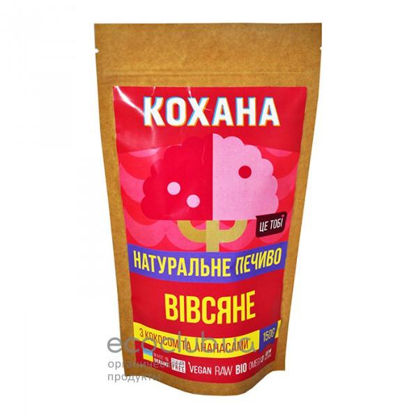 Печенье Овсяное с кокосом и ананасами ТМ КОХАНА 150г