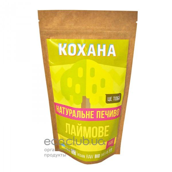 Печенье Лаймовое с миндалем ТМ КОХАНА 150г