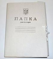 Папка для бумаг  А4 на завязках  0,30 г/м