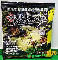 Антимуравьин гранула 50 г