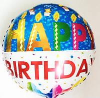 Шарик фольга Happy Birthday свечи диаметр 45 см. , надутый гелием