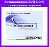 Автомагнитола DVD 2 DIN с сенсорным экраном!Акция