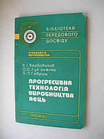 """А.Вербовников """"Прогресивна технологія виробництва яєць"""""""