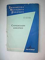 """С.Ястребов """"Стерилизация консервов"""". Библиотека молодого рабочего"""