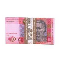 Сувенирные деньги(купюры) 10 гривен . Пачка подарочных денег- 80 шт.