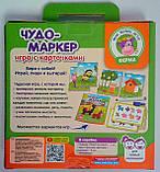 Развивающая игра Чудо-маркер: Ферма VT2100-12 Vladi Toys Украина, фото 2