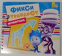Трафарет Фикси-Трафареты Животные А634003Р Ранок Украина