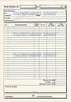 Счет на самокопирующей бумаге, А5, 100 листов, фото 2