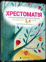 Хрестоматія дитячої літератури. 3, 4 клас. Оновлена програма!