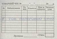 Товарный чек горизонтальный на самокопирующей бумаге, А7, 100 листов