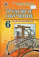 Трудовое обучение (для мальчиков), 6 класс. Терещук Б.Н, Дятленко С.Н.. и др.